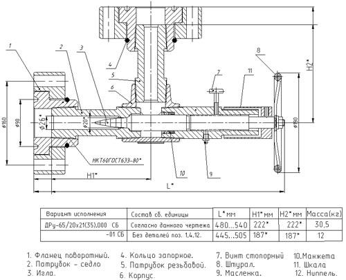 ДРу-65/20х21(35) Схема